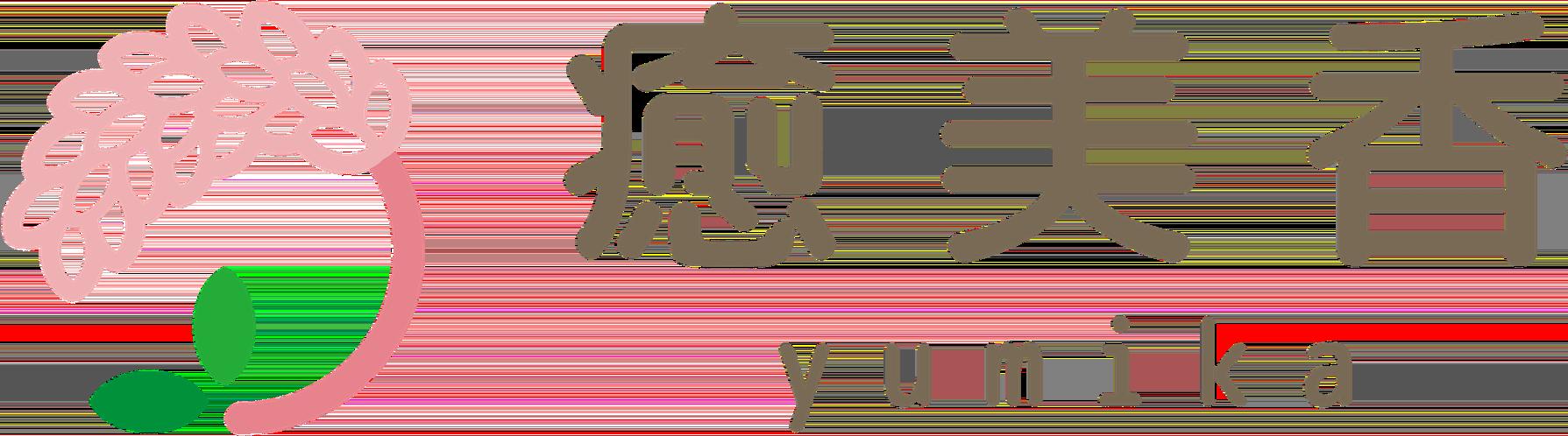 八王子のアロマ・リンパトリートメント&脳休ヘッドマッサージ サロン癒美香(ゆみか)
